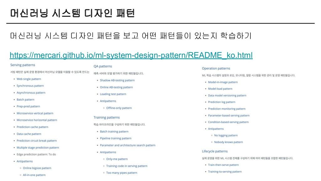 머신러닝 시스템 디자인 패턴 머신러닝 시스템 디자인 패턴을 보고 어떤 패턴들이 있는지...