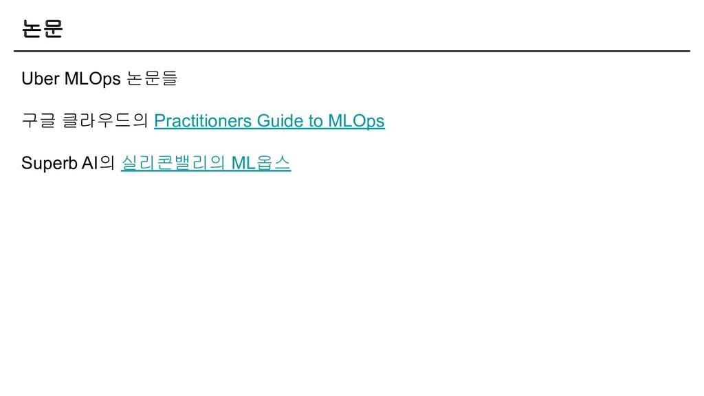 논문 Uber MLOps 논문들 구글 클라우드의 Practitioners Guide ...