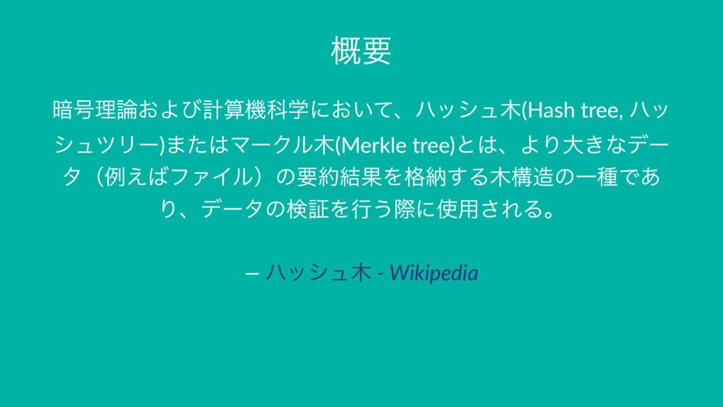 ֓ཁ ҉߸ཧ͓ΑͼܭػՊֶʹ͓͍ͯɺϋογϡ(Hash tree, ϋο γϡπϦʔ)·...
