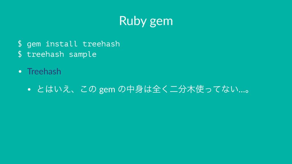 Ruby gem $ gem install treehash $ treehash samp...