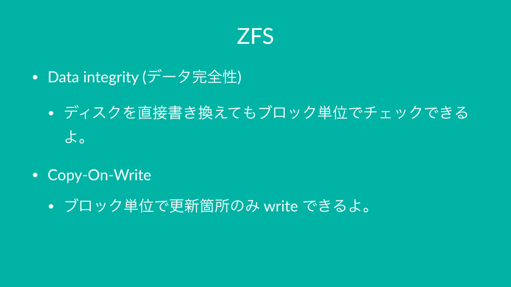 ZFS • Data integrity (σʔλશੑ) • σΟεΫΛॻ͖͑ͯϒϩ...