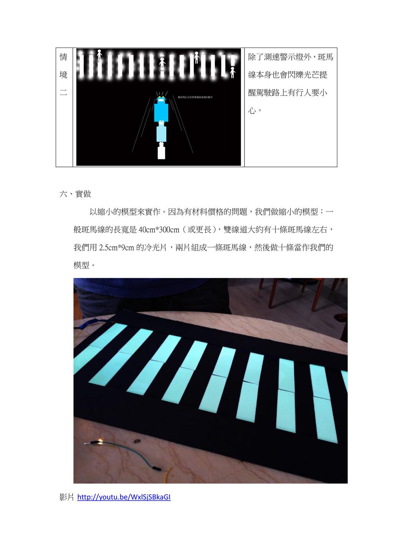 情 境 二 除了測速警示燈外,斑馬 線本身也會閃爍光芒提 醒駕駛路上有行人要小 心。 六、實做...