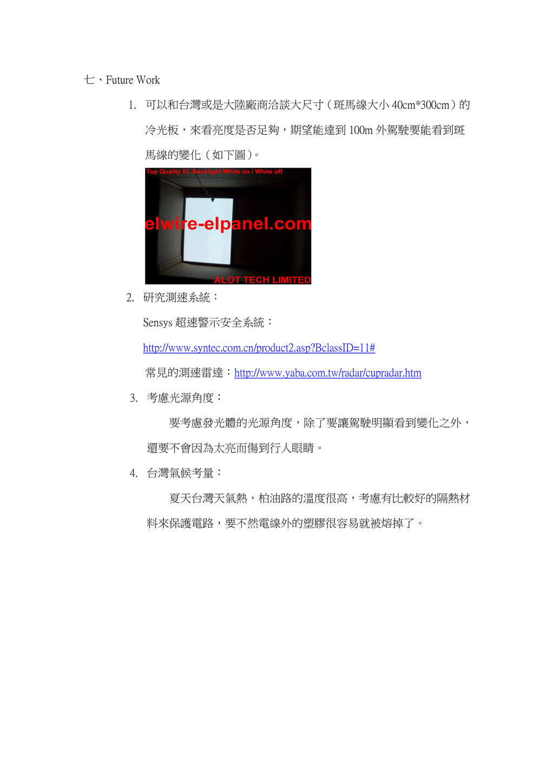 七、Future Work 1. 可以和台灣或是大陸廠商洽談大尺寸(斑馬線大小 40cm*30...