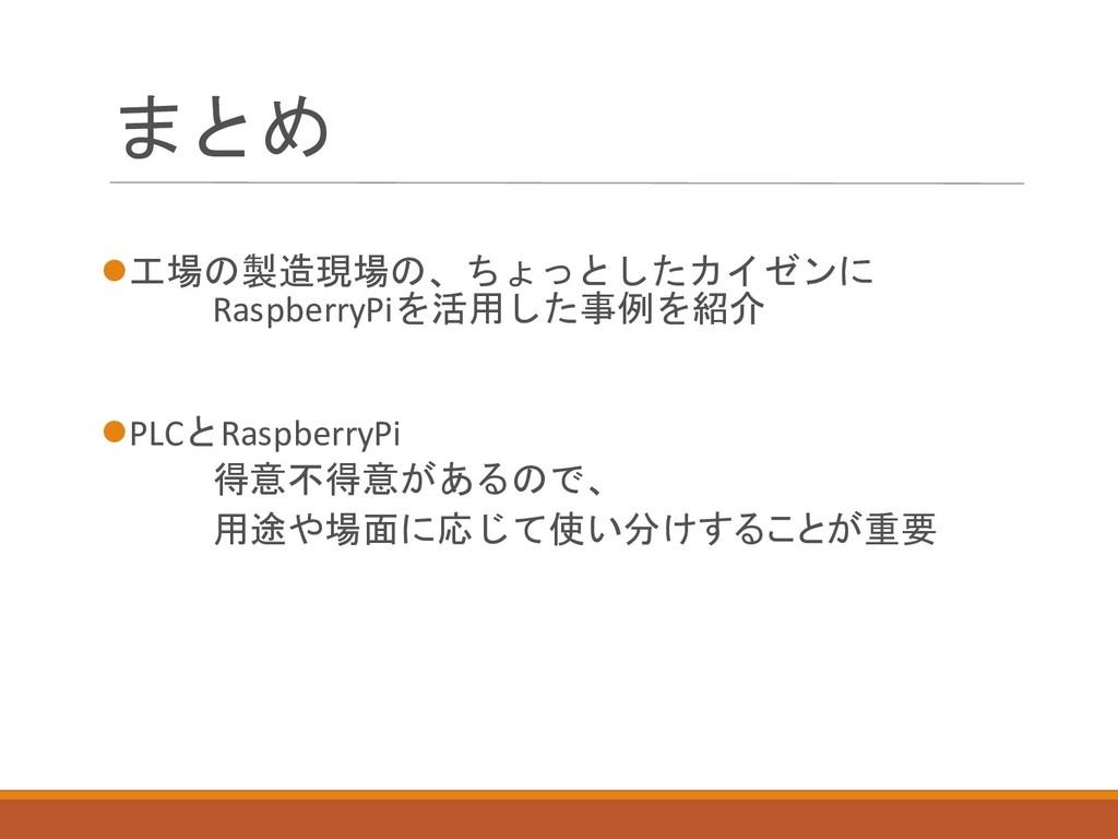 まとめ ⚫工場の製造現場の、ちょっとしたカイゼンに RaspberryPiを活用した事例を紹介...