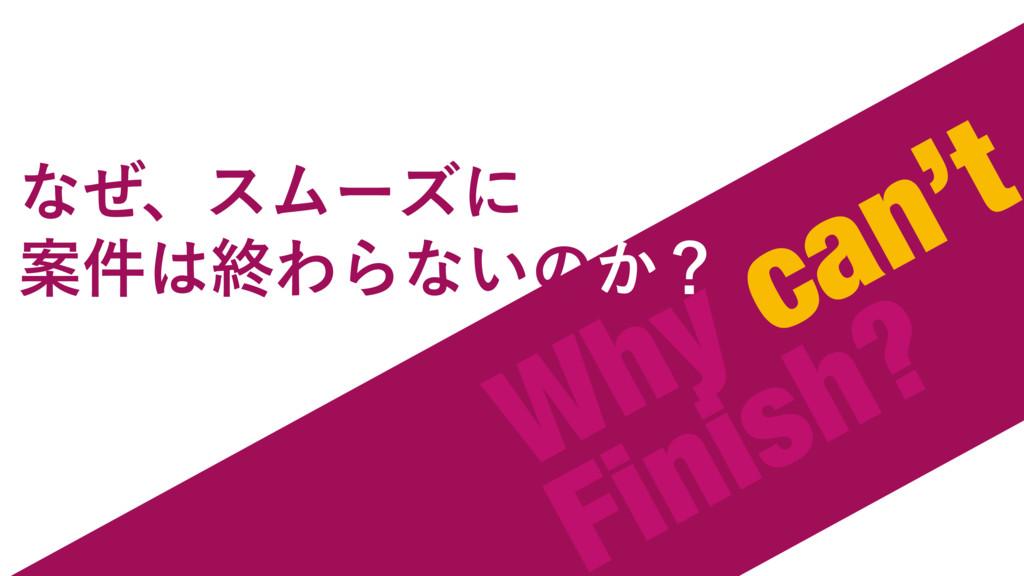 Why can't Finish? ͳͥɺεϜʔζʹ Ҋ݅ऴΘΒͳ͍ͷ͔ʁ