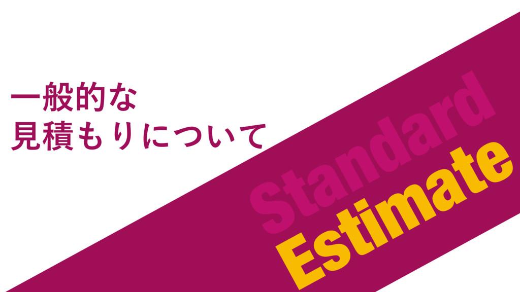Standard Estimate Ұൠతͳ ݟੵΓʹ͍ͭͯ