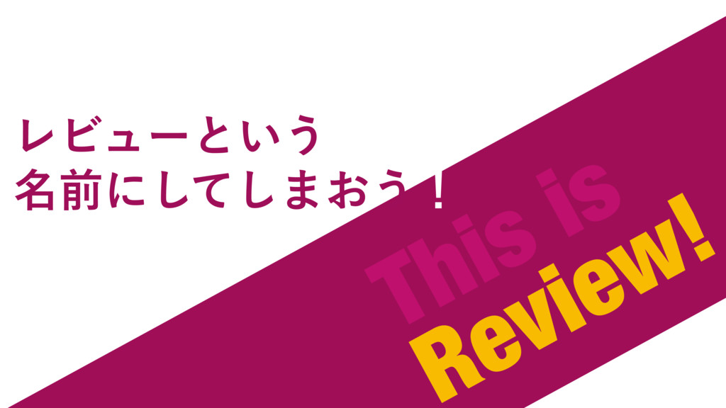 This is  Review! ϨϏϡʔͱ͍͏ ໊લʹͯ͠͠·͓͏ʂ