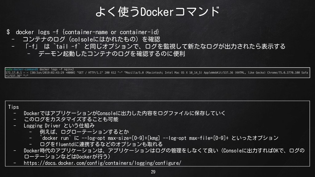よく使うDockerコマンド 29 $ docker logs -f {container-n...