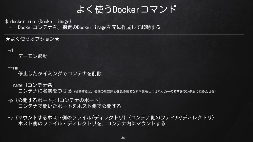 よく使うDockerコマンド 34 $ docker run {Docker image} -...