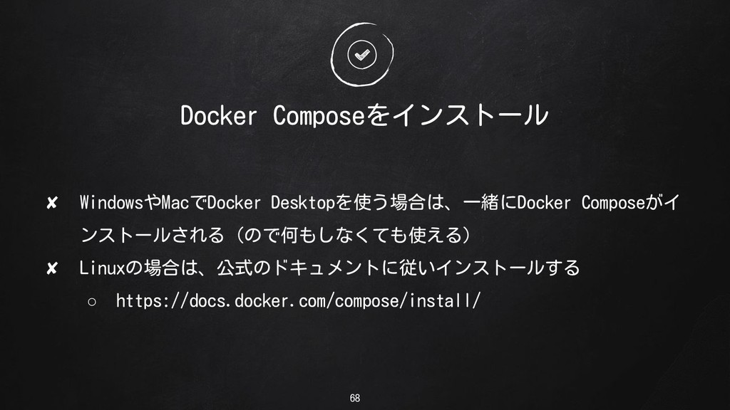 68 Docker Composeをインストール ✘ WindowsやMacでDocker D...