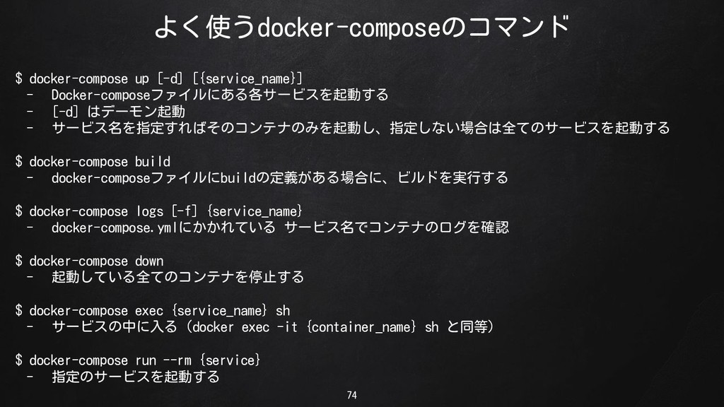 よく使うdocker-composeのコマンド 74 $ docker-compose up ...
