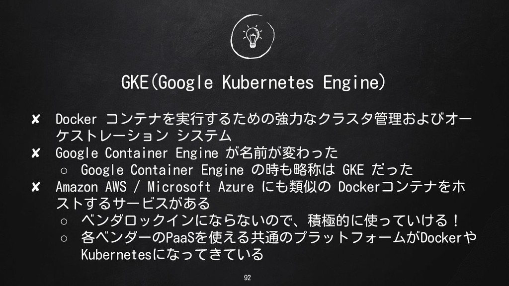 92 GKE(Google Kubernetes Engine) ✘ Docker コンテナを...