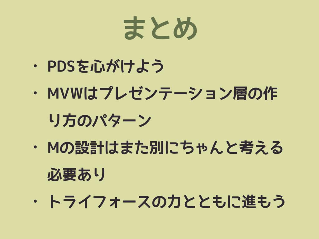 まとめ • PDSを心がけよう • MVWはプレゼンテーション層の作 り方のパターン • Mの...