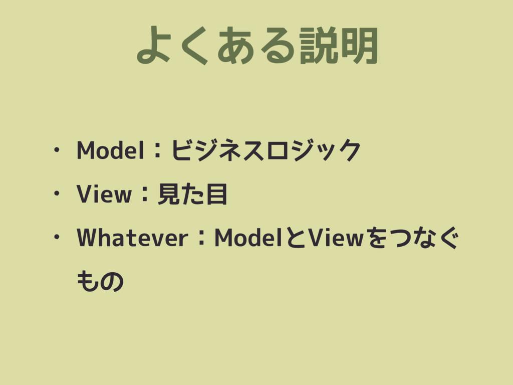 よくある説明 • Model:ビジネスロジック • View:見た目 • Whatever:M...