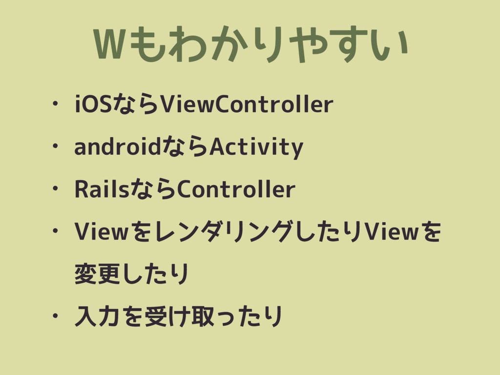Wもわかりやすい • iOSならViewController • androidならActiv...