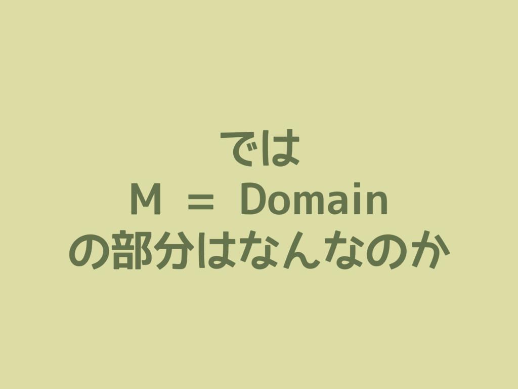 では M = Domain の部分はなんなのか