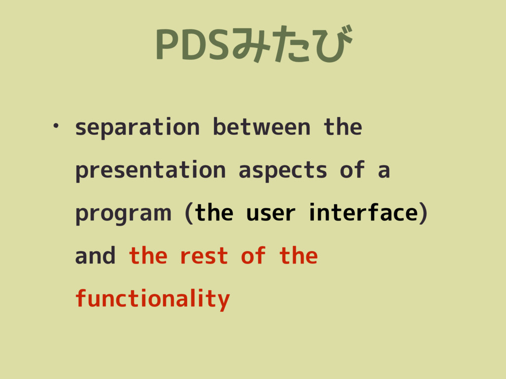 PDSみたび • separation between the presentation as...