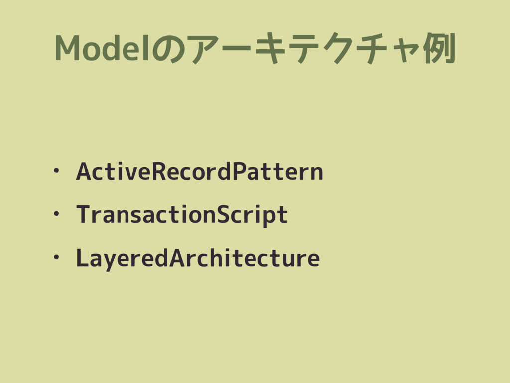 Modelのアーキテクチャ例 • ActiveRecordPattern • Transact...