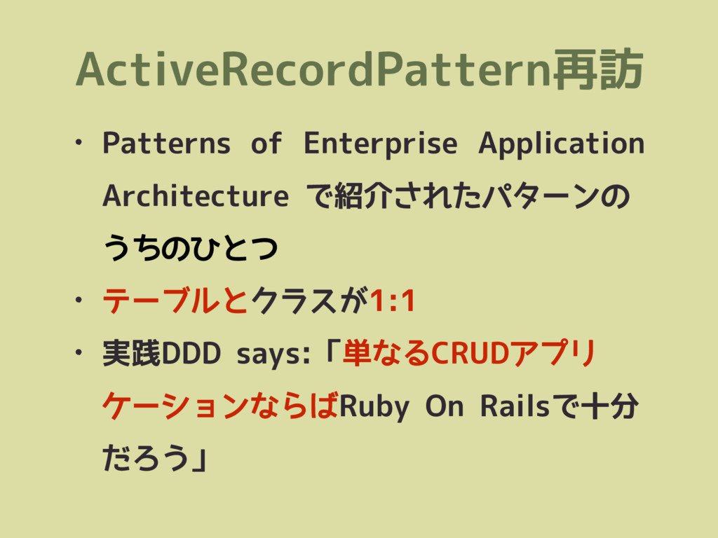ActiveRecordPattern再訪 • Patterns of Enterprise ...