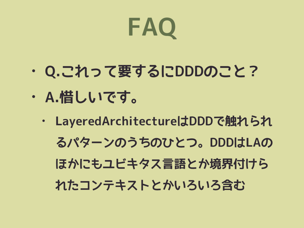 FAQ • Q.これって要するにDDDのこと? • A.惜しいです。 • LayeredArc...