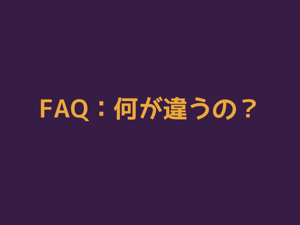 FAQ:何が違うの?