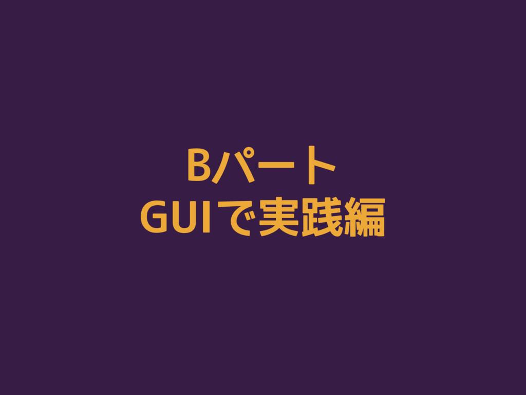 Bパート GUIで実践編
