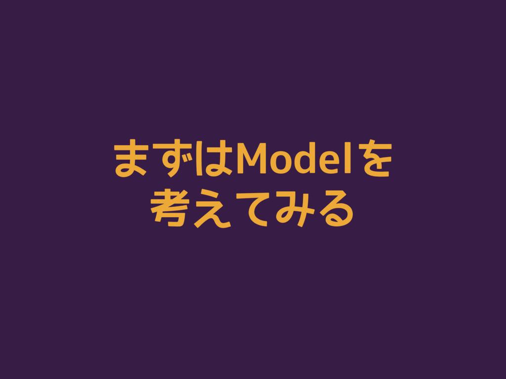 まずはModelを 考えてみる