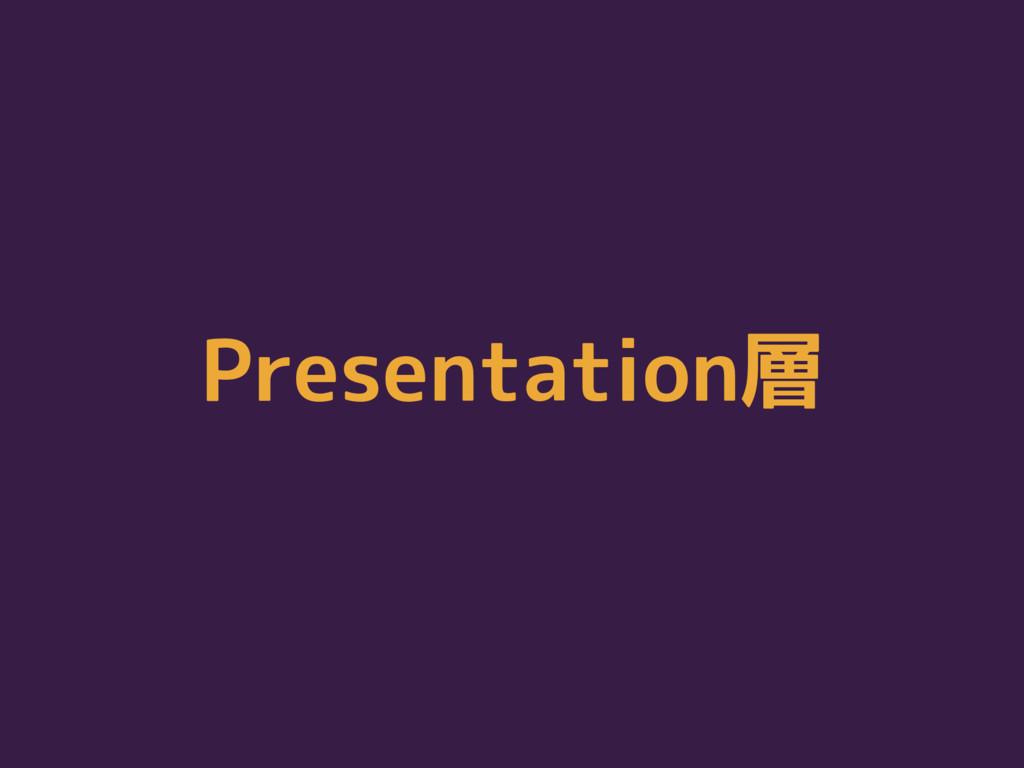 Presentation層