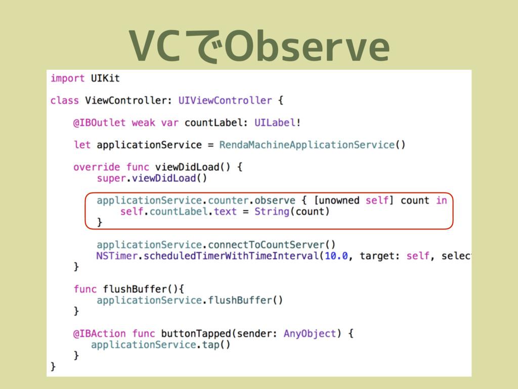 VCでObserve