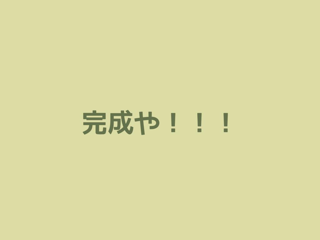 完成や!!!