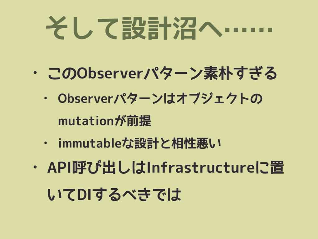 • このObserverパターン素朴すぎる • Observerパターンはオブジェクトの mu...