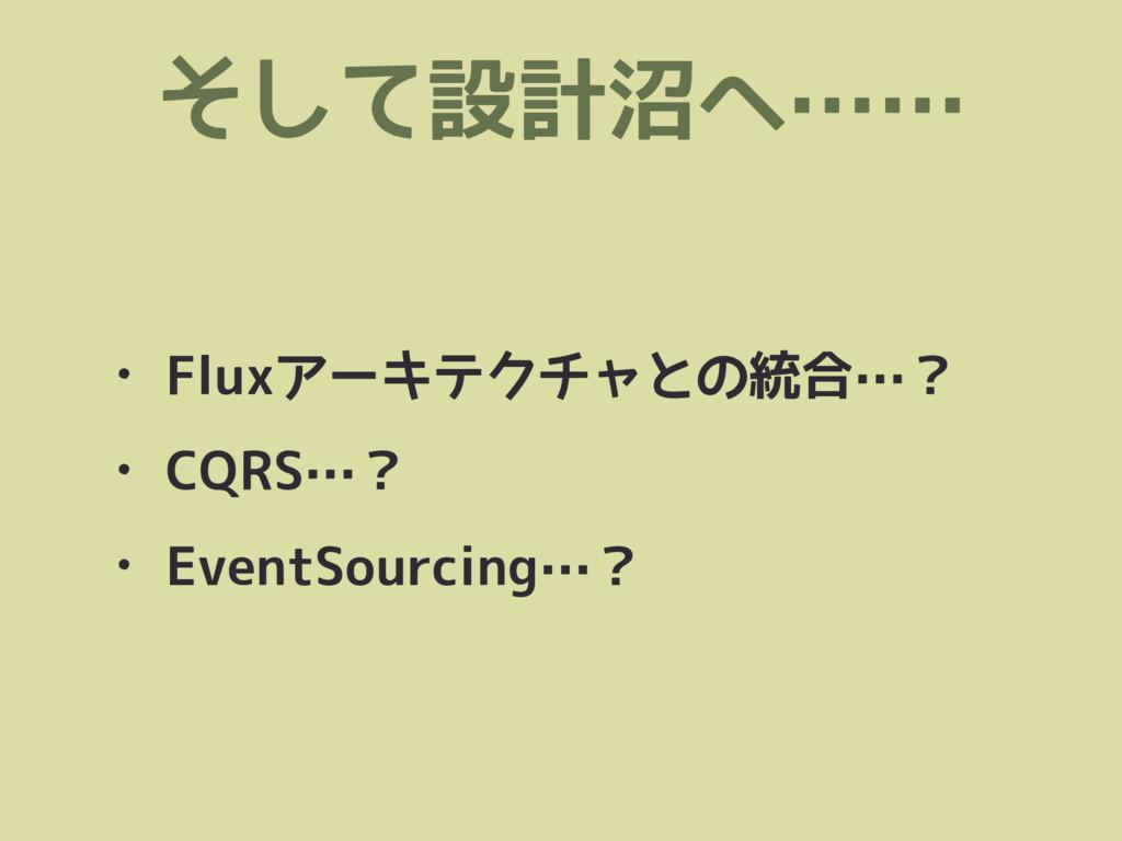 • Fluxアーキテクチャとの統合…? • CQRS…? • EventSourcing…? ...