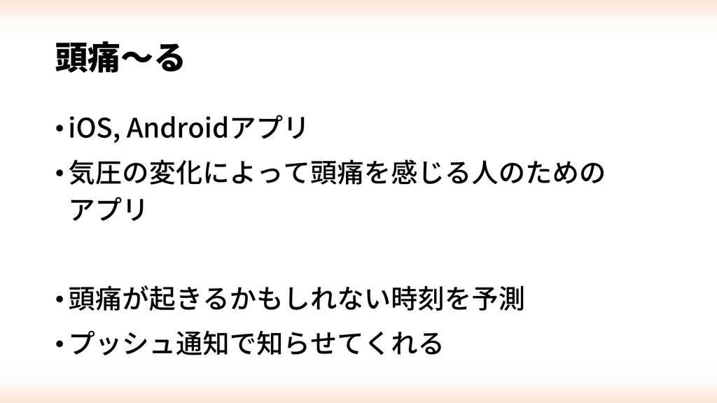 頭痛〜る •iOS, Androidアプリ •気圧の変化によって頭痛を感じる⼈のための アプリ...