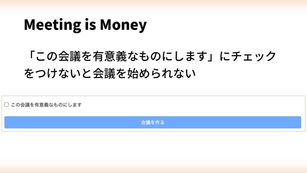 Meeting is Money 「この会議を有意義なものにします」にチェック をつけないと会...