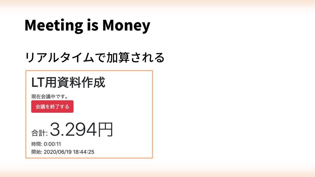Meeting is Money リアルタイムで加算される