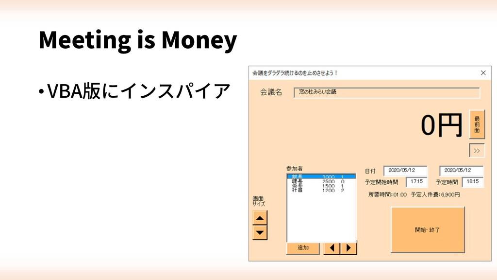 Meeting is Money •VBA版にインスパイア