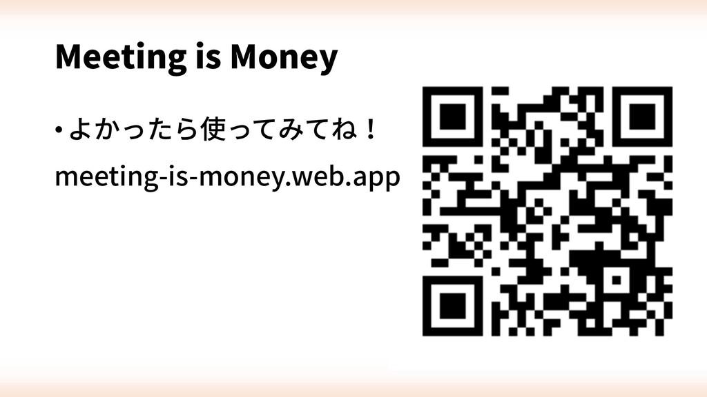 Meeting is Money •よかったら使ってみてね! meeting-is-money...
