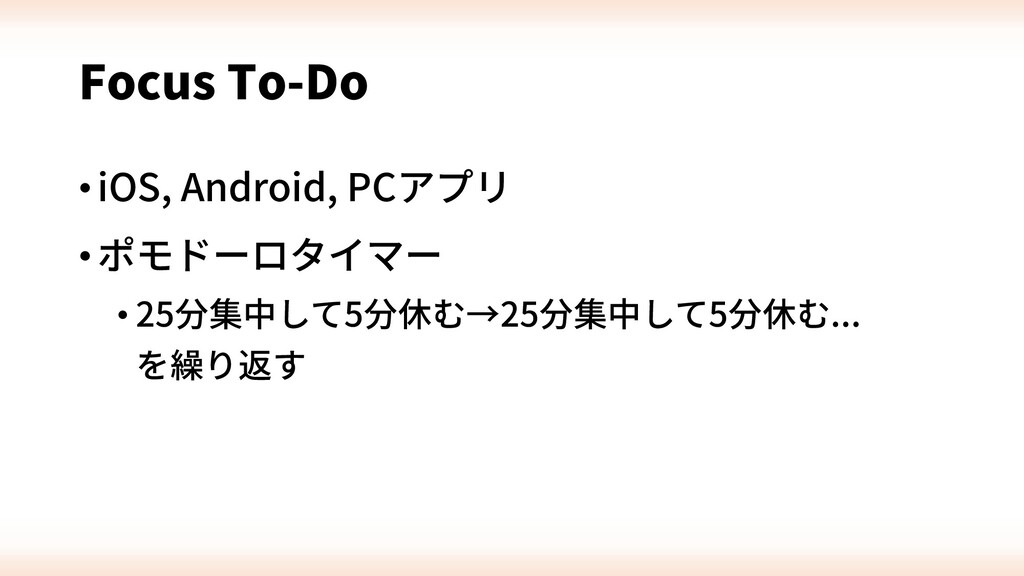 Focus To-Do •iOS, Android, PCアプリ •ポモドーロタイマー • 2...