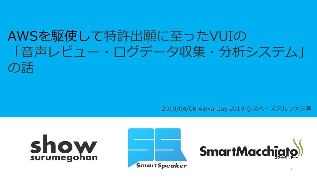 2019/04/06 Alexa Day 2019 @スペースアルファ三宮 AWSを駆使して特...