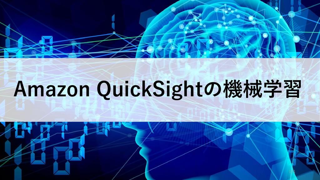 101 Amazon QuickSightの機械学習