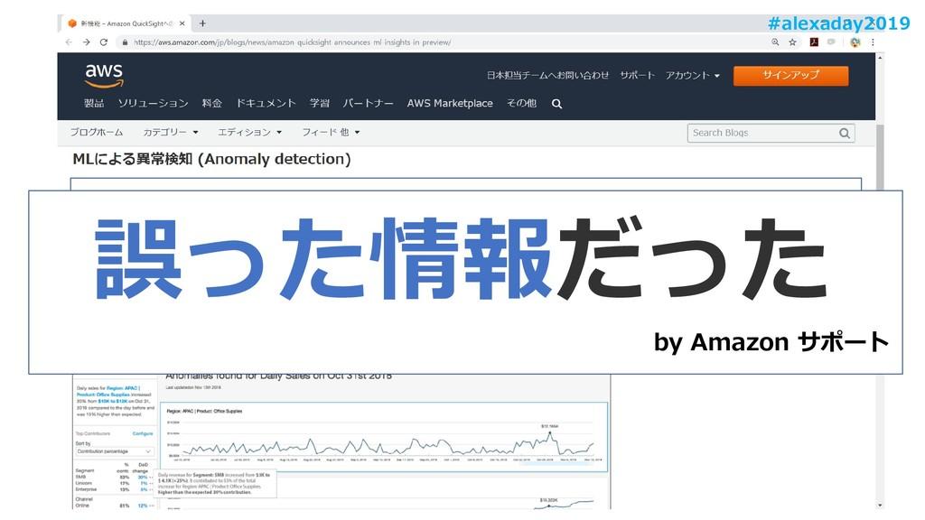 105 誤った情報だった by Amazon サポート #alexaday2019