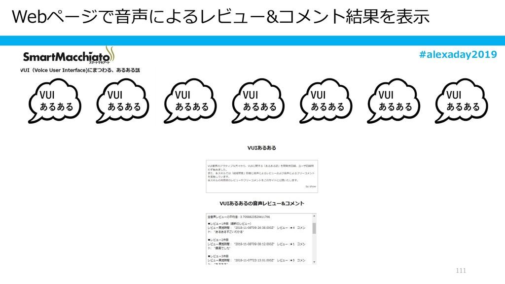 111 Webページで音声によるレビュー&コメント結果を表示 #alexaday2019