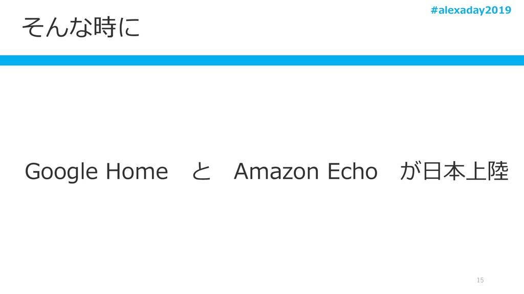 そんな時に 15 Google Home と Amazon Echo が日本上陸 #alexa...