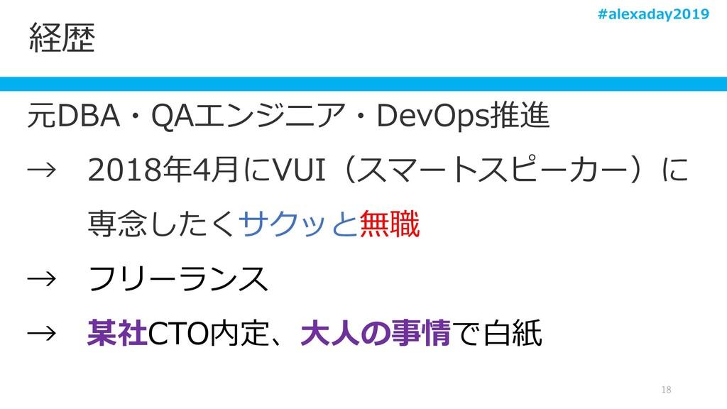 経歴 18 元DBA・QAエンジニア・DevOps推進 → 2018年4月にVUI(スマートス...
