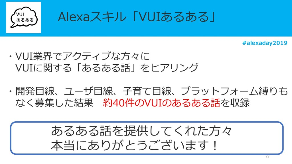 Alexaスキル「VUIあるある」 ・VUI業界でアクティブな方々に VUIに関する「あるある...