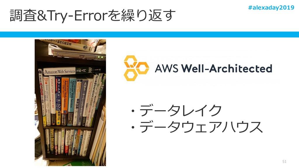 調査&Try-Errorを繰り返す 51 ・データレイク ・データウェアハウス #alexad...
