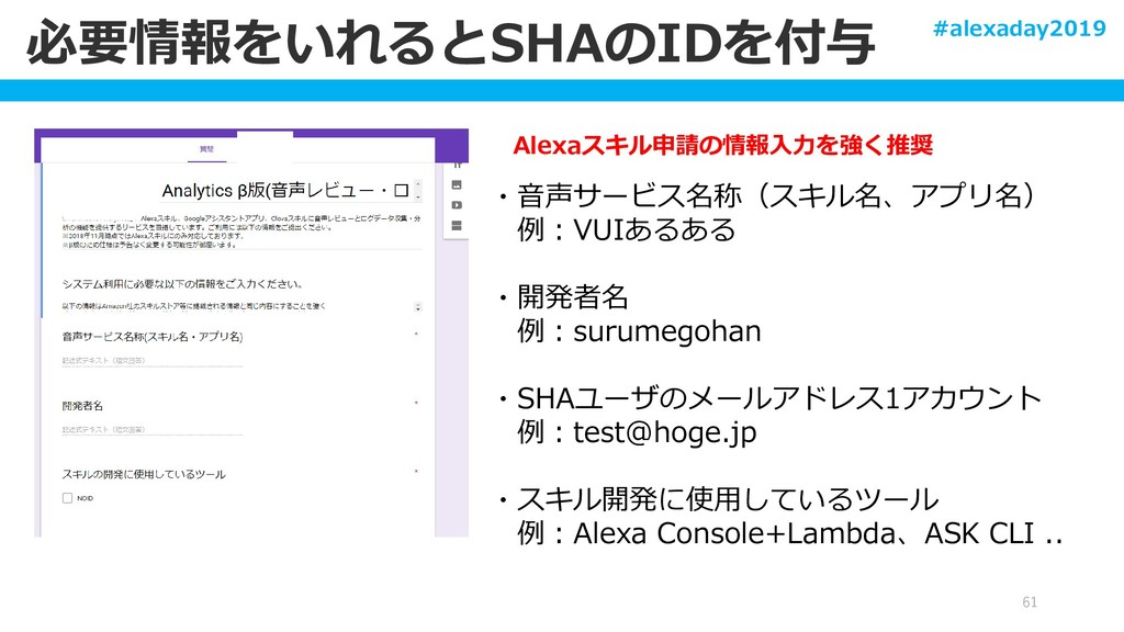 必要情報をいれるとSHAのIDを付与 61 Alexaスキル申請の情報入力を強く推奨 ・音声サ...