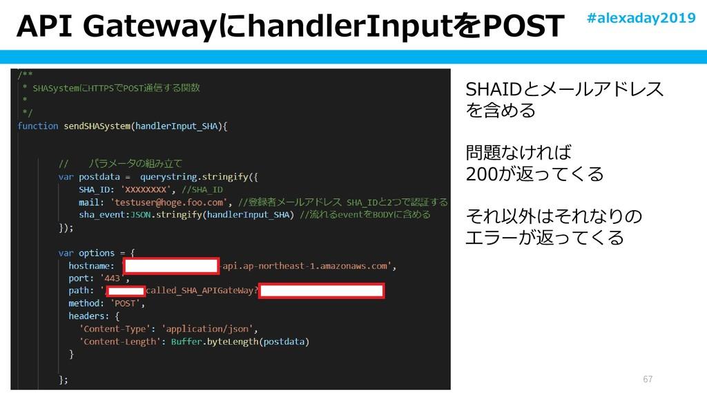 67 API GatewayにhandlerInputをPOST SHAIDとメールアドレス ...