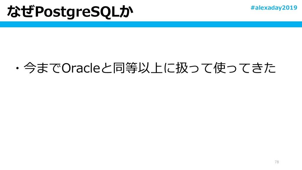 なぜPostgreSQLか 78 ・今までOracleと同等以上に扱って使ってきた #alex...