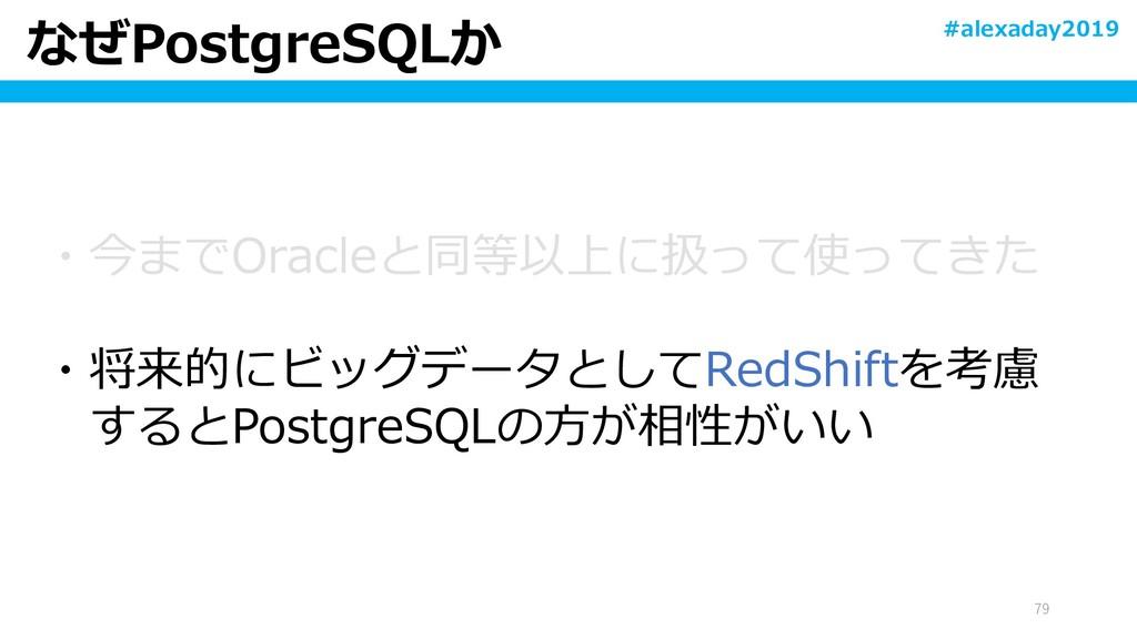 なぜPostgreSQLか 79 ・今までOracleと同等以上に扱って使ってきた ・将来的に...